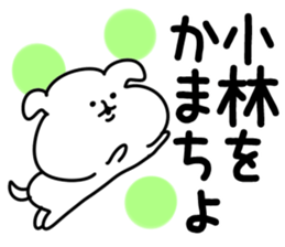 The Kobayashi! sticker #10985727