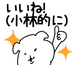 The Kobayashi! sticker #10985728
