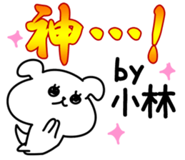 The Kobayashi! sticker #10985729