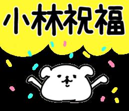 The Kobayashi! sticker #10985731