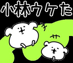 The Kobayashi! sticker #10985732