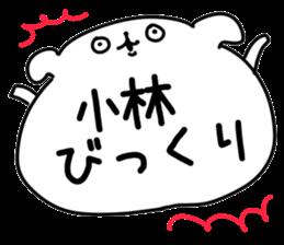 The Kobayashi! sticker #10985733