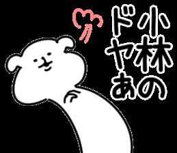 The Kobayashi! sticker #10985735
