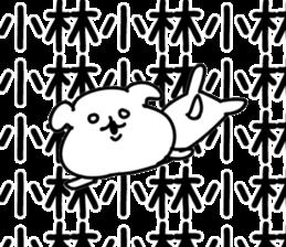 The Kobayashi! sticker #10985737