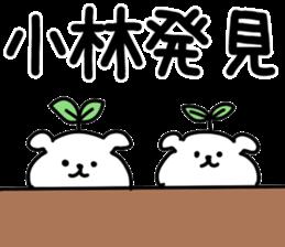 The Kobayashi! sticker #10985738