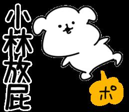The Kobayashi! sticker #10985739