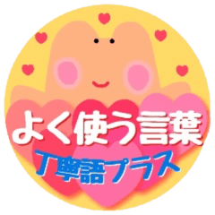 Sticker that can be used all. ©ojaojaoja  elPortale   Sell LINE Sticker, Sell LINE Theme