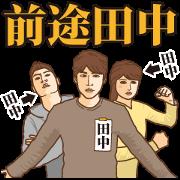 สติ๊กเกอร์ไลน์ Special Tanaka Sticker