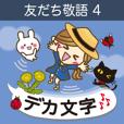 LINEスタンプランキング | 友だち敬語4【デカ文字】楽しい動物達も?