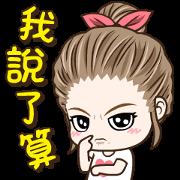 สติ๊กเกอร์ไลน์ Drama Wife Animated Stickers