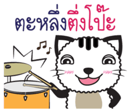 Tikkie Cat sticker #11063172