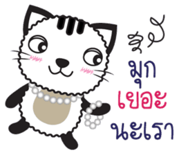 Tikkie Cat sticker #11063182