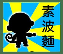 Monkey grumble sticker #11067835
