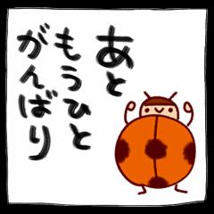 Cheer Sticker of calligraphy