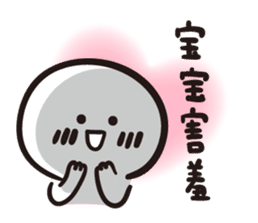 baobao never tell sticker #11086267