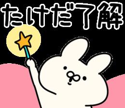 The Takeda! sticker #11092324
