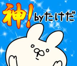 The Takeda! sticker #11092329