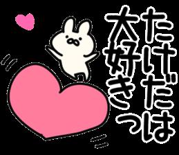 The Takeda! sticker #11092340