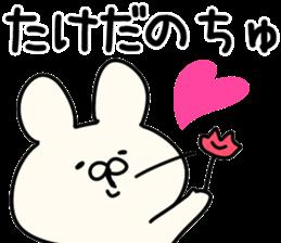 The Takeda! sticker #11092341