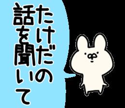 The Takeda! sticker #11092346