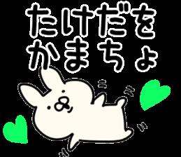The Takeda! sticker #11092349