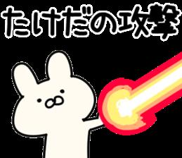 The Takeda! sticker #11092350