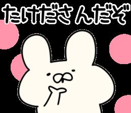 The Takeda! sticker #11092351