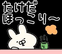 The Takeda! sticker #11092358