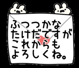 The Takeda! sticker #11092359