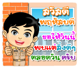 Num Fon & Kon Mek are Thai Officers sticker #11122031