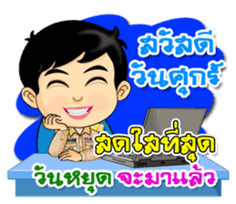Num Fon & Kon Mek are Thai Officers sticker #11122033