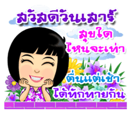 Num Fon & Kon Mek are Thai Officers sticker #11122034