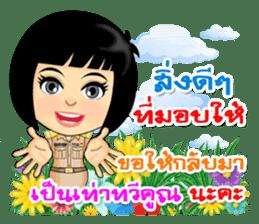 Num Fon & Kon Mek are Thai Officers sticker #11122041