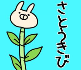 The Sato!!! sticker #11128411