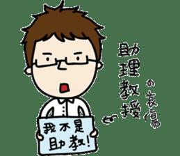 Professor's daily life sticker #11137093