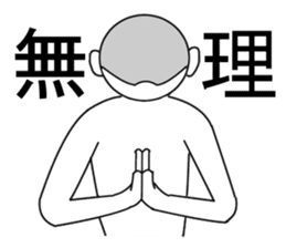 Yoga pose  Communication sticker #11145244