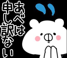 The Abe! sticker #11157007