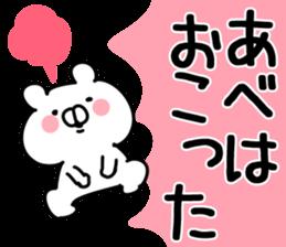 The Abe! sticker #11157012