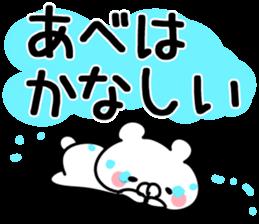 The Abe! sticker #11157013