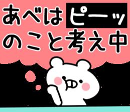 The Abe! sticker #11157019