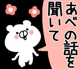 The Abe! sticker #11157022