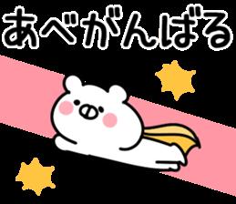 The Abe! sticker #11157033
