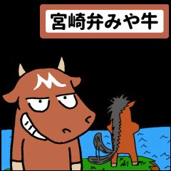 宮崎弁みや牛