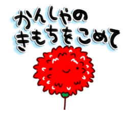 Calligraphy greeting Sticker sticker #11171469