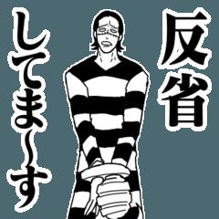 สติ๊กเกอร์ไลน์ ONE PIECE  CROCODILE IN PRISON STICKER 1