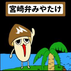 宮崎弁みやたけ