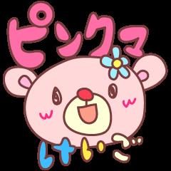 PINK-KUMA  Honorific