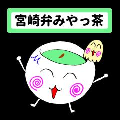 宮崎弁みやっ茶