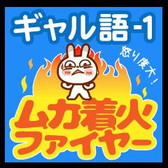 ブチうさぎ【でか文字】ギャル語-1