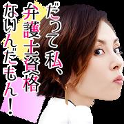 สติ๊กเกอร์ไลน์ Legal V: Ex-lawyer Shoko Takanashi